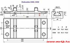 Подкладка СК-65, СК-50 ТУ 14-2Р-294-2005, ГОСТ 16277-93