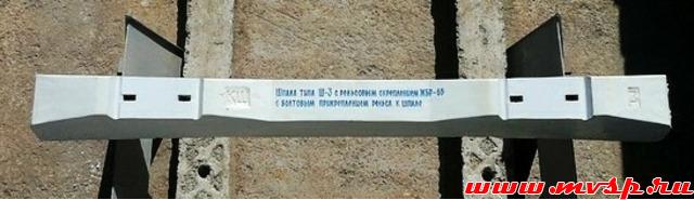 Шпала ЖБР голая новая Ш3 ГОСТ 54747-2011