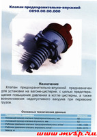 Клапан предохранительный впускной (0890.00.00.000)